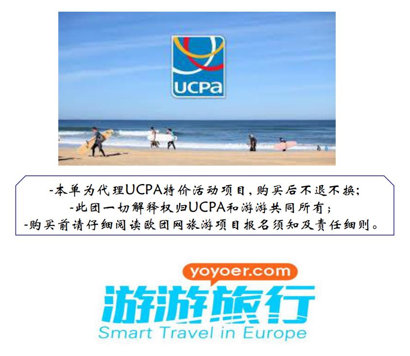 ucpa冲浪16